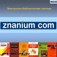 Электронно-библиотечная система (ЭБС) ZNANIUM