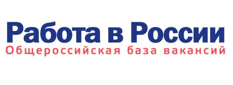 Общероссийская база вакансий Работа в России