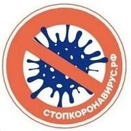 стопкороновирус.рф