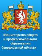 Министерство общего и профессионального образования Свердловской области